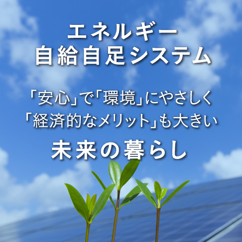 エネルギー自給自足システム